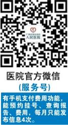 医院官方微信(服务号)