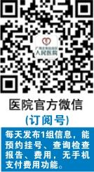 医院官方微信(订阅号)
