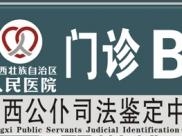 uedbet体育:公仆司法鉴定中心(亲子鉴定)