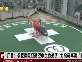 "GXTV:《广西多家医院打通空中生命通道 为抢救再添""行动力""》(2018)"