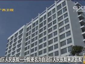GXTV:《自治区人民医院一分院更名为自治区人民医院邕武医院》(2018)