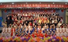 大外科举办2019年春节联欢晚会