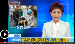 CCTV-13:老人病发倒地  路人合力施以援手(2019)