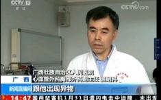 转载中央电视台《新闻直播间》播出我院心血管外科·胸部外科的相关报道