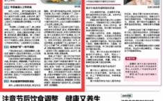 转载2月13日《南国早报》刊登我院精神(心理)临床·康复中心的相关报道