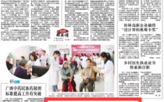 转载3月12日《广西日报》刊登我院开展全国爱耳日义诊活动的相关报道
