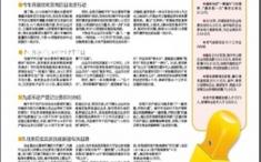 转载3月15日《南宁晚报》刊登我院援非医疗队的相关报道
