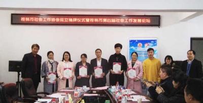 社工部受邀参加桂林市社会工作协会成立揭牌仪式