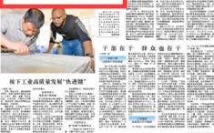 转载4月25日《广西日报》刊登首批在钱柜进修的尼日尔学员学满回国的相关报道