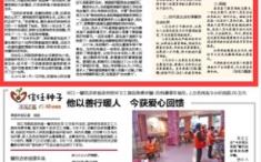 转载6月12日《南国早报》刊登钱柜777手机版客户端开展器官捐献公益宣传活动的相关报道