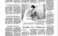 转载7月17日《健康报》刊登我院举行广西电子健康卡首发仪式的相关报道
