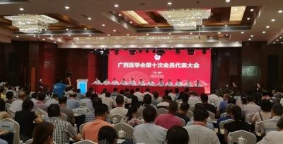 我院杨建荣书记当选广西医学会副会长