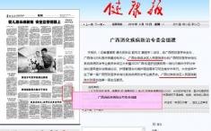 转载9月16日《健康报》刊登广西消化疾病防治专委会成立中关于我院的相关报道