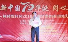 喜迎新中国70华诞 同心共筑中国梦  ——邕武医院举行2019年迎国庆文艺晚会