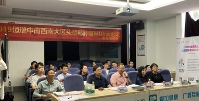 时时彩娱乐:联合举办2019年中南西南大区头颈部肿瘤MDT云论坛
