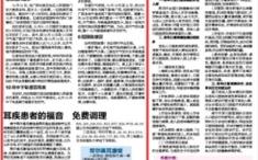 转载10月18日《南国早报》刊登我院急诊科的相关报道