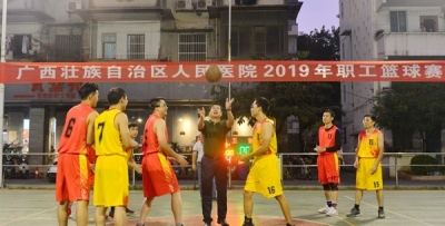 uedbet官网:举行2019年职工篮球赛