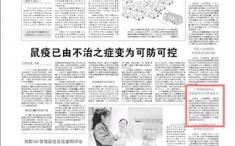 转载11月14日《健康报》刊登广西预防医学会肛肠病防治专委会成立中关于我院的相关报道
