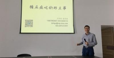 邕武医院举办联合国糖尿病日营养专题讲座