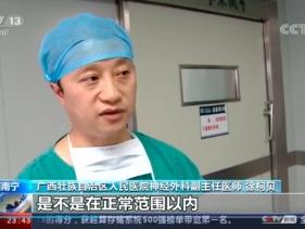 cctv24h资讯特写:地震来袭 手术正常进行