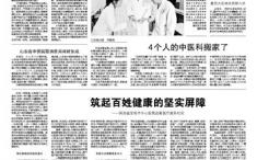 转载12月13日《健康报》刊登关于我院开展广西童心项目救助患儿的相关报道