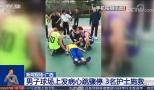 CCTV:男子球场上发病心脏骤停 3名护士施救