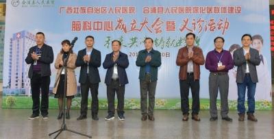 365bet体育:医联体单位合浦县人民医院举行脑科中心成立大会暨揭牌仪式