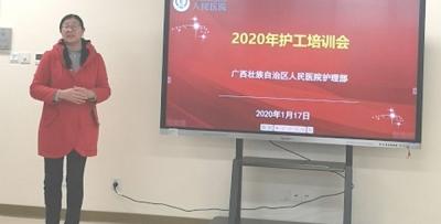 护理部召开2019年护工工作总结暨2020年护工培训会