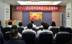 坚定信心 不辱使命  ——医院领导视频连线慰问驰援武汉医疗队