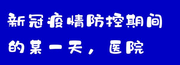 新冠肺炎防控漫画