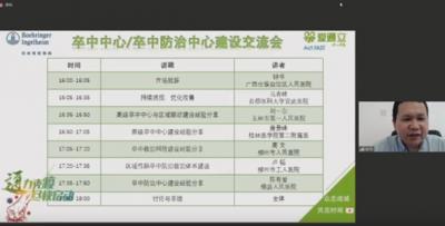 AG贵宾会专家主持召开广西卒中专科联盟卒中中心建设云会议