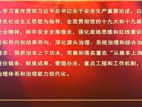 学习习近平总书记关于安全生产重要论述——生命重于泰山