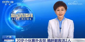 cctv:广西20岁小伙意外去世 捐肝脏救活2人