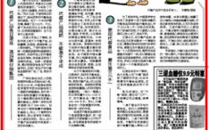 转载7月29日《南国早报》刊登我院营养科的相关报道