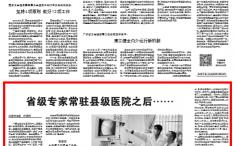 转载7月23日《健康报》刊登我院消化内科业务主任梁列新的相关报道