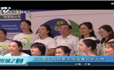 转载8月7号南宁电视台关于我院开展世界母乳喂养周宣传活动的相关报道