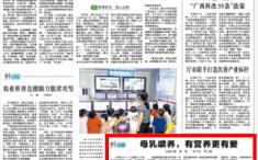转载8月10日《广西日报》刊登我院开展世界母乳喂养周宣传活动的相关报道