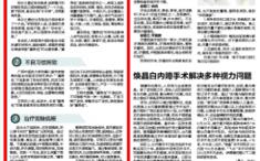 转载8月14日《南国早报》刊登澳门赌场:中医科副主任医师唐志民的相关报道