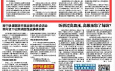 转载9月18日《南国早报》刊登uedbet体育平台:心血管内科的相关报道