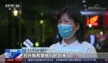 CCTV-13:中国专家援柬抗疫