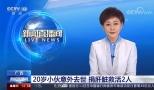 CCTV-13:广西20岁小伙意外去世 捐肝脏救活2人(2020)
