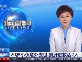 CCTV-13:澳门赌场app20岁小伙意外去世 捐肝脏救活2人(2020)