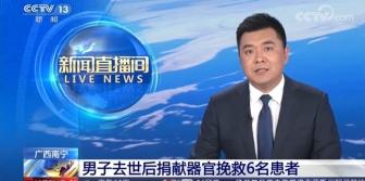 CCTV-13:澳门赌场app南宁 男子去世后捐献器官挽救6名患者(2020)