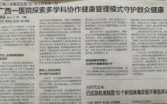 转载2月24日《经济参考报》刊登澳门赌场:探索多学科协作健康管理模式的相关报道