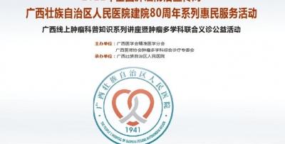 澳门赌场:多学科联合开展线上肿瘤科普讲座及现场义诊活动