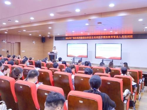 我院举办2021年广西住培和助理全科医生培训医学模拟教育管理人员培训班