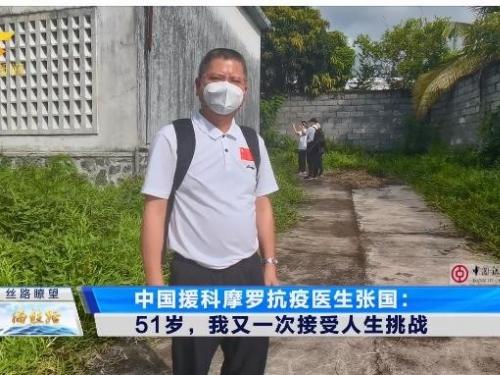 转载广西电视台新闻频道关于我院张国援科摩罗抗疫医疗故事的报道