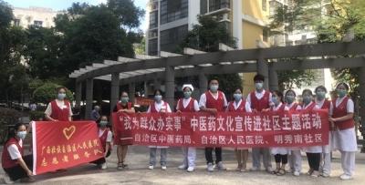 自治区中医药局联合我院到明秀南社区开展义诊活动